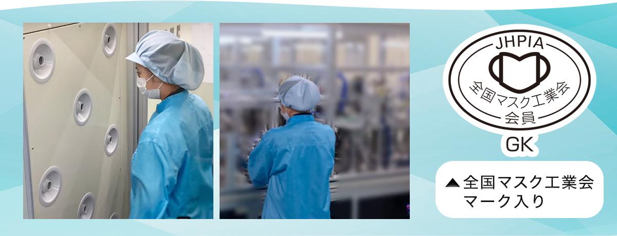 国内自社工場クリーンルーム写真と全国マスク工業会のマーク