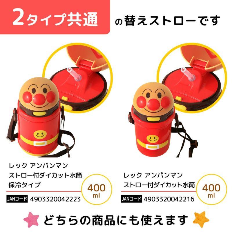 ンパンマン ストロー付き 水筒用 替えストロー