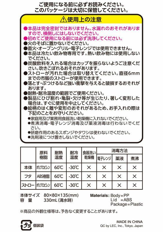 ドキンちゃん ダイカット ストローカップ