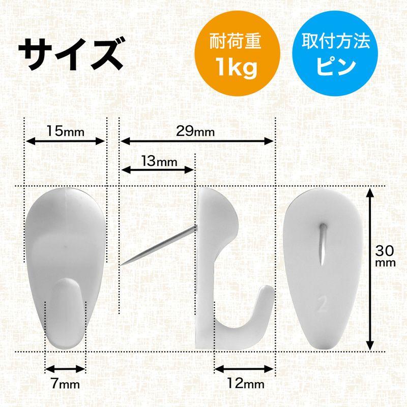 【増量】 耐荷重1kg ピンフック 10個入
