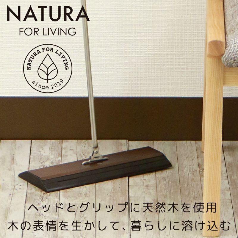 NATURA 木製フローリングワイパー ロングタイプ