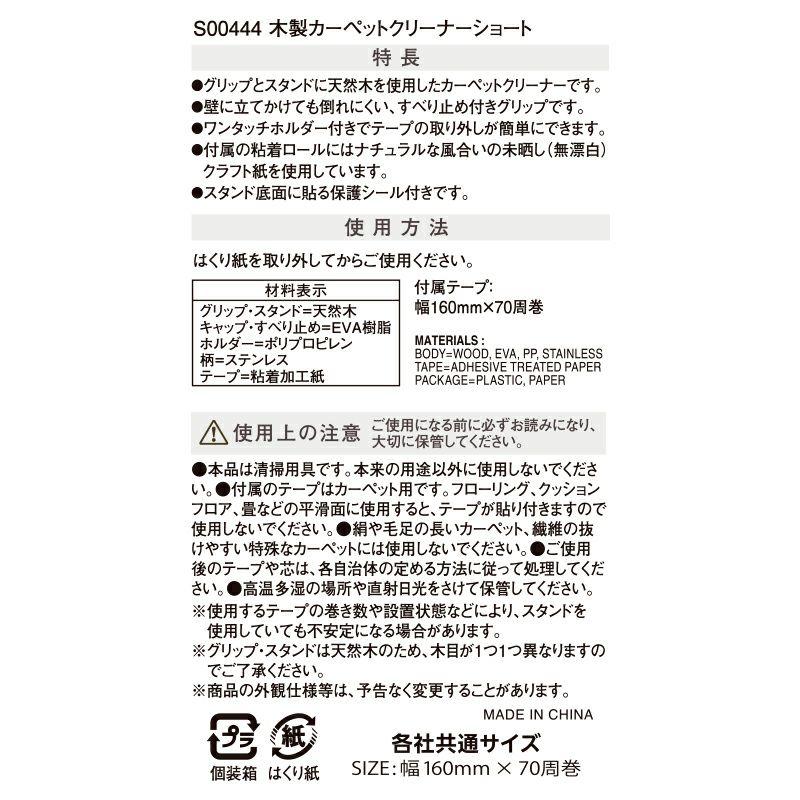 NATURA 木製カーペットクリーナー ショートタイプ
