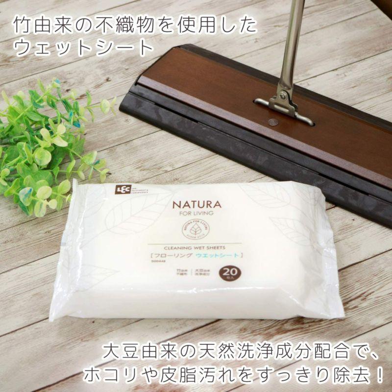 NATURA フローリング ウェットシート 20枚入