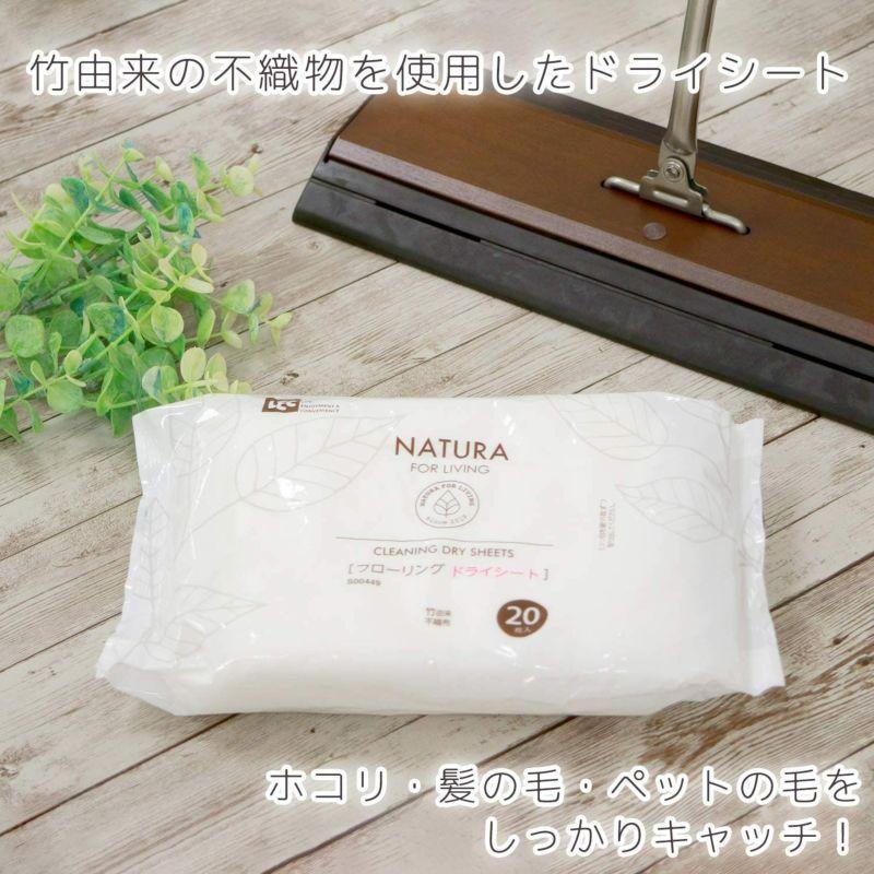 NATURA フローリング ドライシート 20枚入