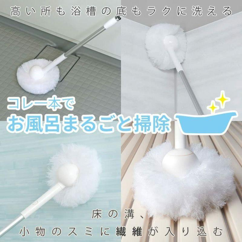 落ち お風呂まるごと バスクリーナー ロング 伸縮タイプ