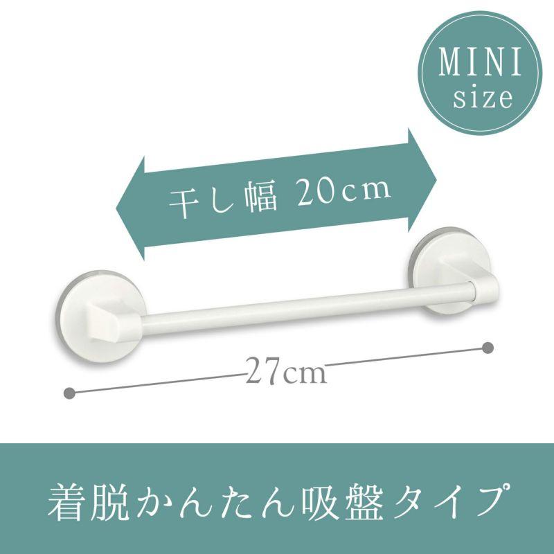 タオル掛け 吸盤タイプ 干し幅20cm(全長27cm) 吸盤補助シート付