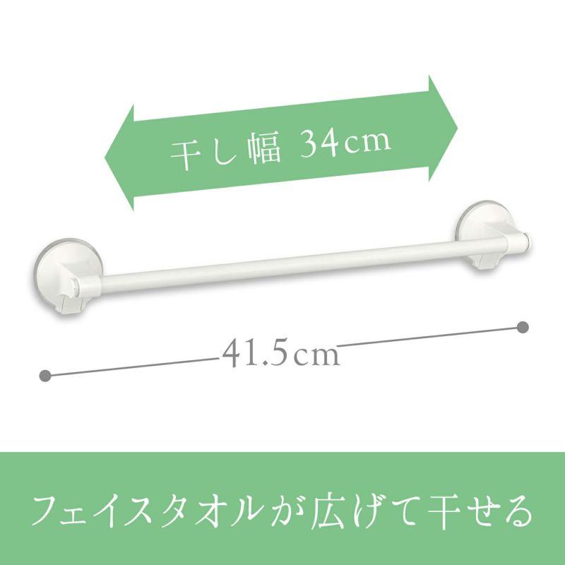 タオル掛け レバー式吸盤タイプ 干し幅34cm(全長41.5cm)