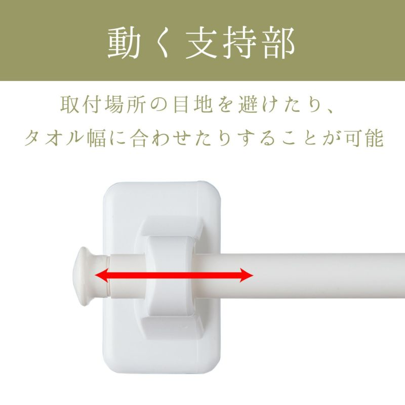 タオル掛け 粘着テープタイプ 干し幅35cm(全長41.5cm)