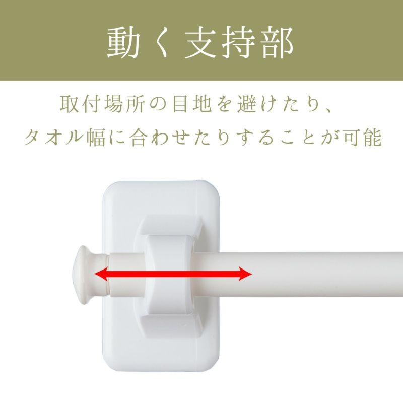 タオル掛け 粘着テープタイプ 干し幅65cm(全長71.5cm)