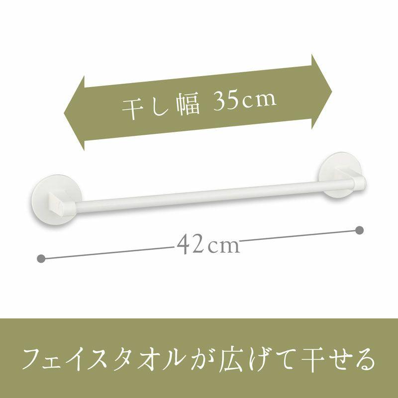 タオル掛け 粘着テープ / 木ネジタイプ 干し幅35cm(全長42cm)