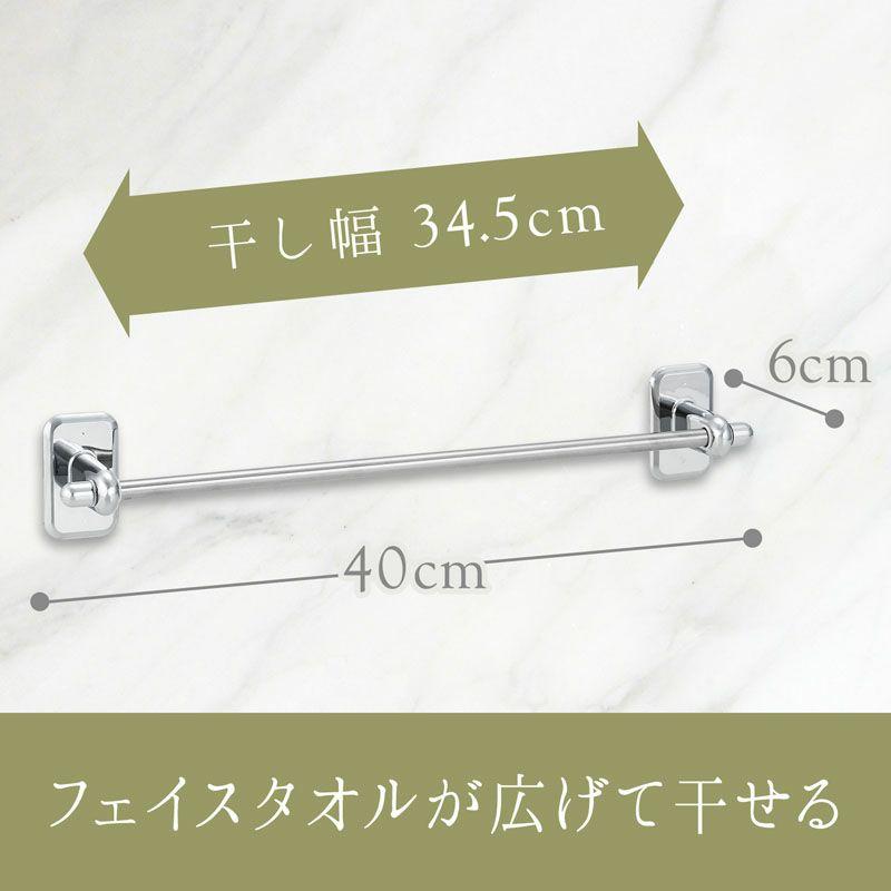 ステンレス タオル掛け 粘着テープ / 木ネジタイプ 干し幅34.5cm(全長40cm)