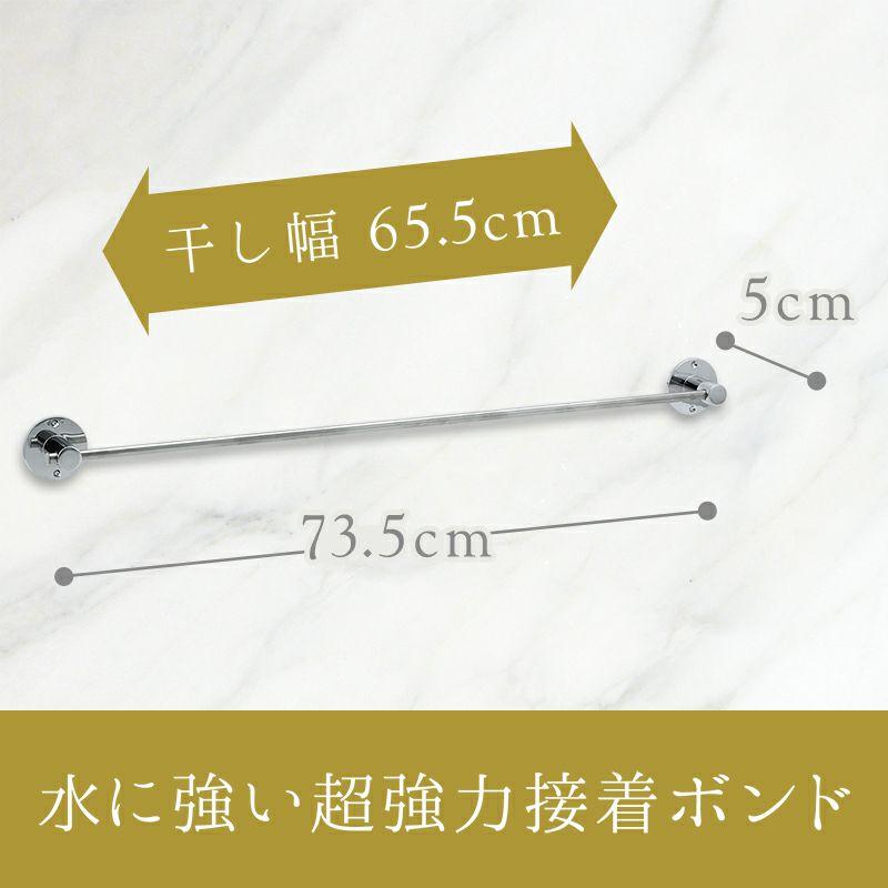 ステンレスタオル掛け ボンドタイプ 干し幅65.5cm(全長73.5cm)