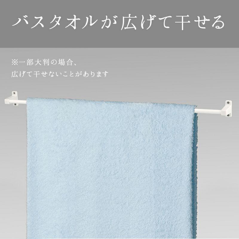 タオル掛け 木ネジタイプ 干し幅65cm(全長68cm)