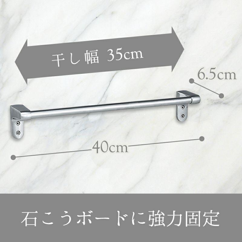 ステンレスタオル掛け 木ネジ+アンカータイプ 干し幅35cm(全長40cm)