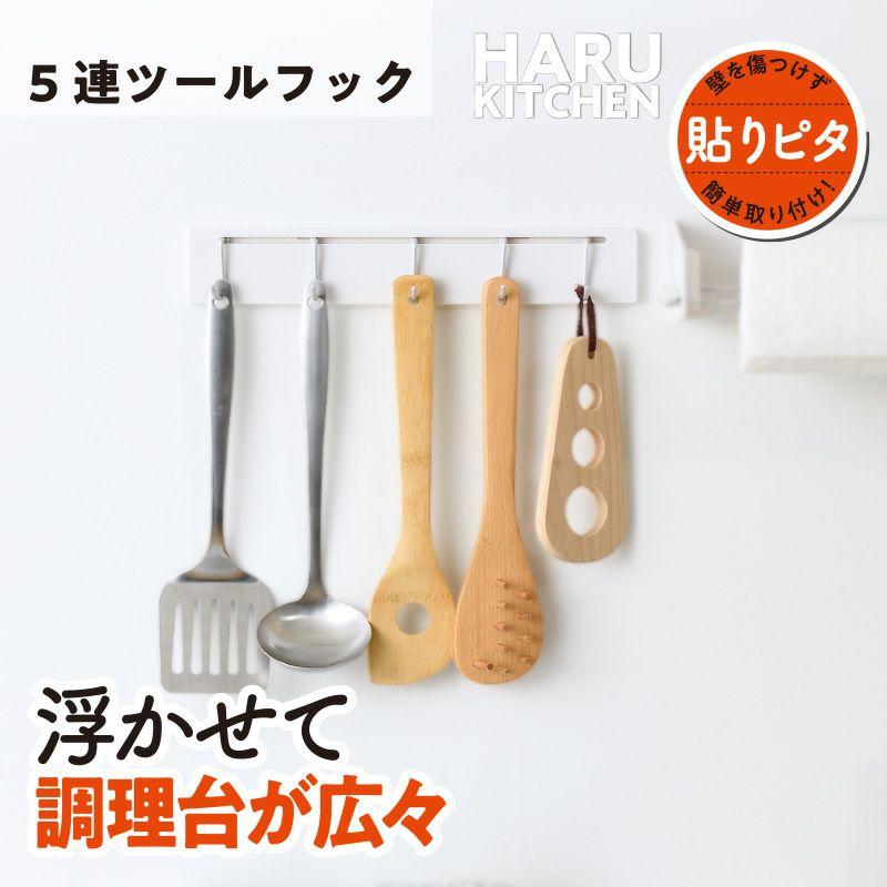 HARU 5連ツールフック くり返し貼れる吸着シートタイプ