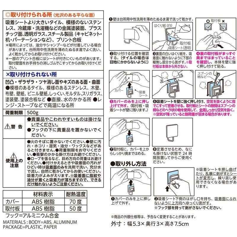 HARU ツールフック くり返し貼れる吸着シートタイプ