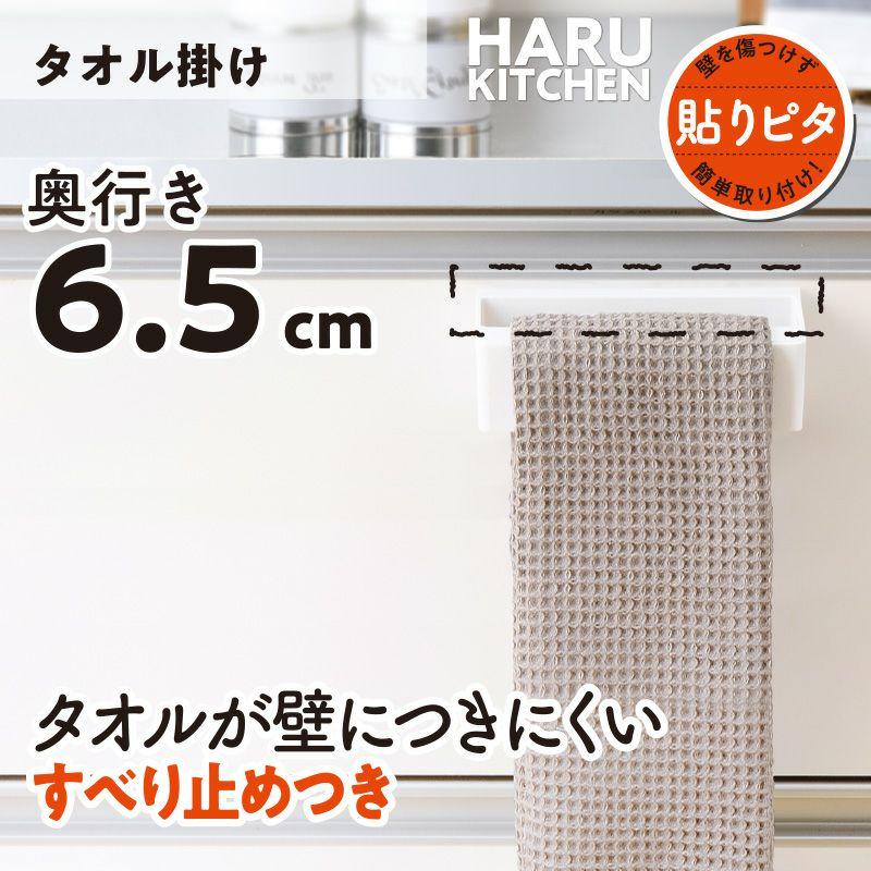 HARU タオル掛け 干し幅15cm(全長16cm)