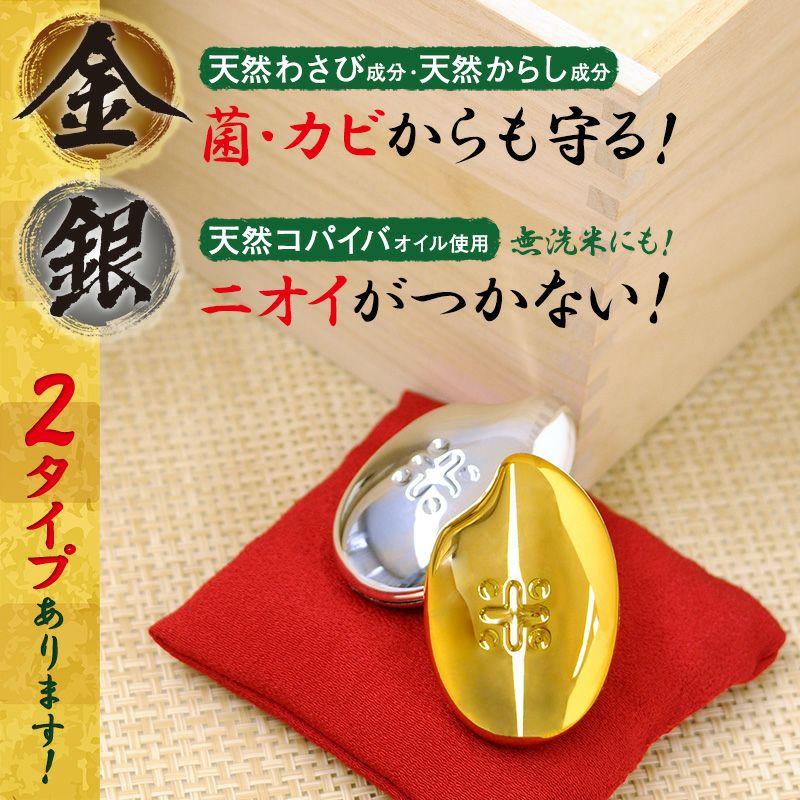 米びつくん 金の米粒 10kg用