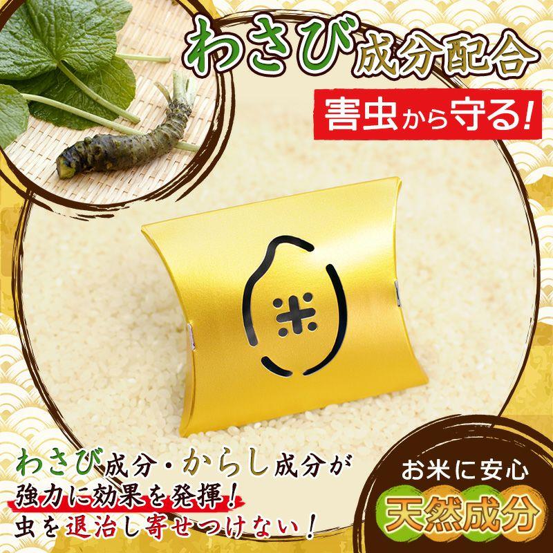 米びつくん 金の小箱 10kg用