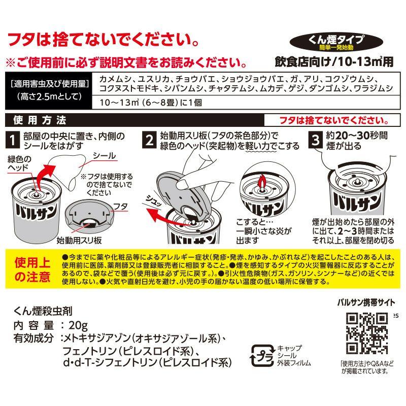 バルサン ワンタッチ 煙タイプ 12~16畳用 3個パック