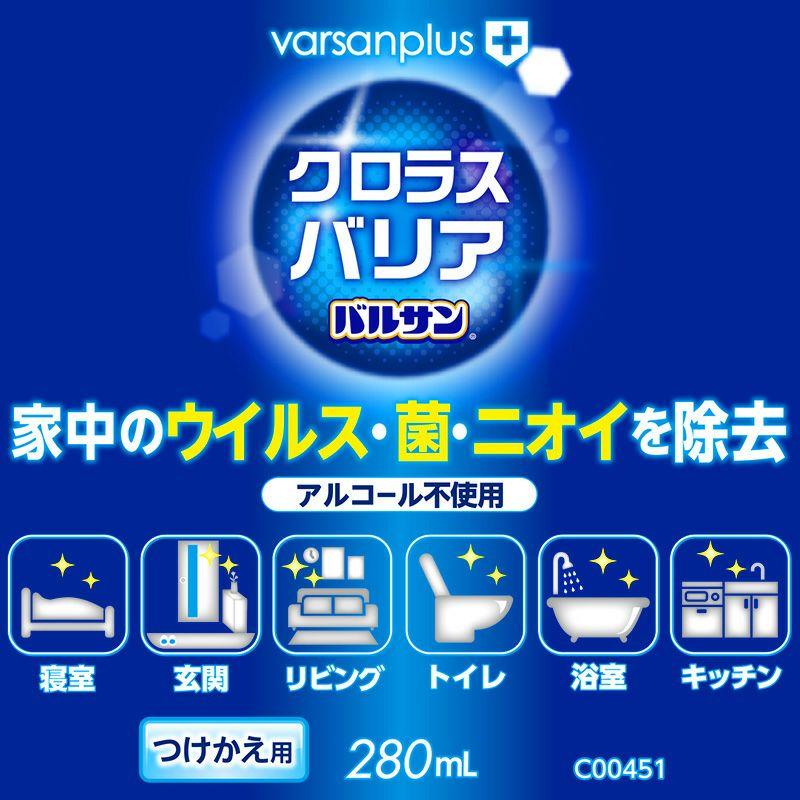 varsanplus クロラスバリア ふんわりミスト 付替え用 280ml