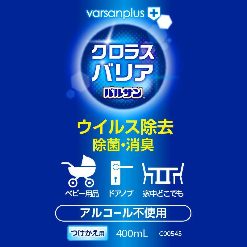varsanplus クロラスバリア シート用 スプレー 付替え用 400ml