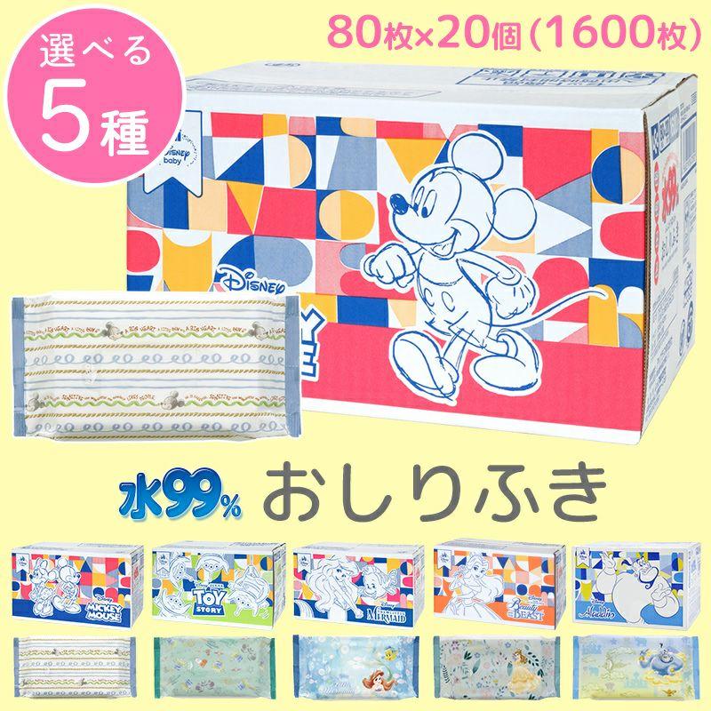 ディズニー おしりふき 80枚×20個入