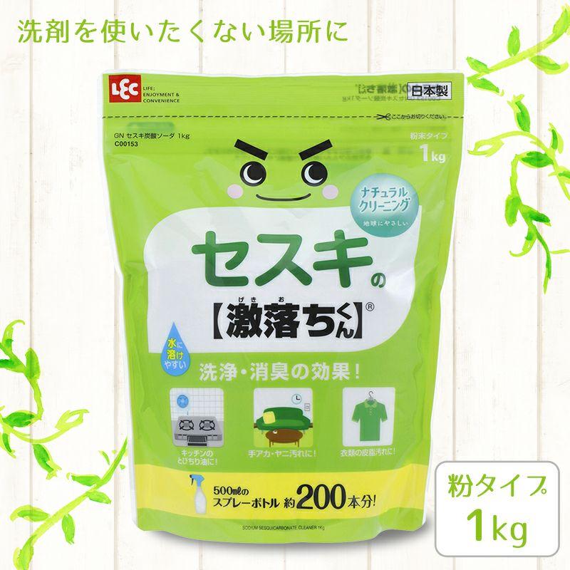 激落ち セスキ炭酸ソーダ 粉末 1kg