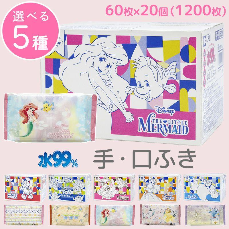 【送料無料】ディズニー 手口ふき 80枚×20個入
