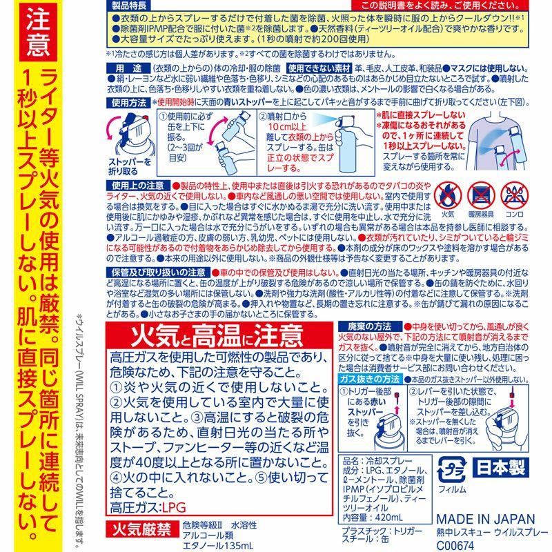 激冷えくん 熱中レスキュー ウイルスプレー 420ml